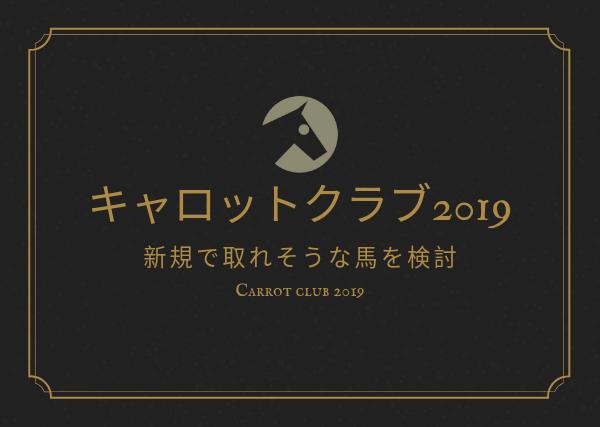 キャロットクラブ2019 新規 入会