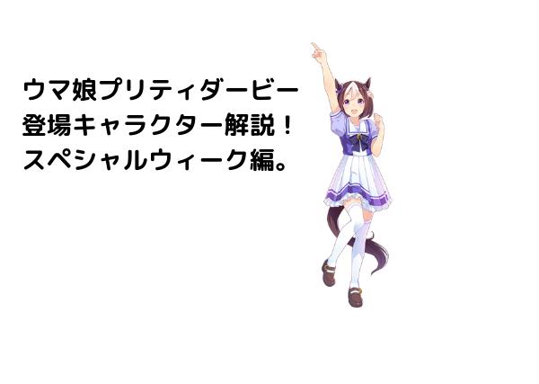 ウマ娘 スペシャルウィーク アニメ