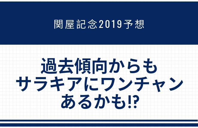 関屋記念2019 サラキア 競馬予想