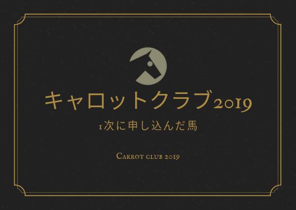 キャロットクラブ2019 パーリーアヴェニューの2018 ダンスウィズキトゥンの2018