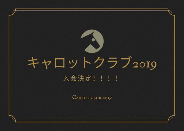キャロットクラブ2019 入会 1.5次募集