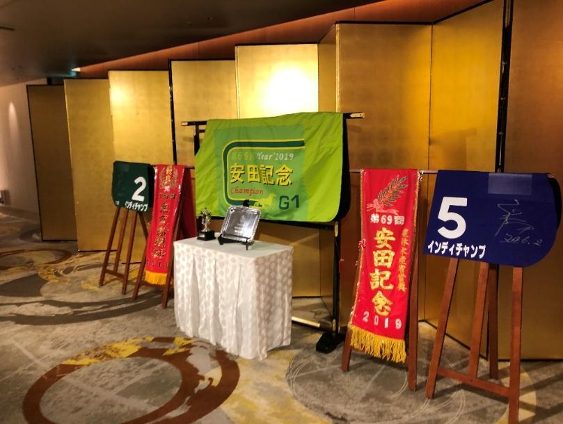 インディチャンプ 祝賀会 安田記念