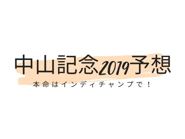 中山記念2019 予想 インディチャンプ
