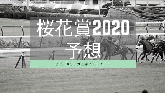 桜花賞2020 予想 リアアメリア
