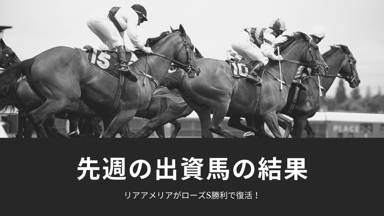 リアアメリア ローズステークス 川田騎手